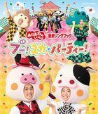 'Okaasan to Issho' Saishin Song Book Boo! Ska Party (Blu-ray) (Japan Version)