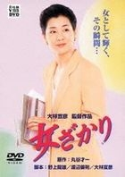 Onna-zakari (DVD) (Japan Version)