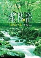 """Synforest DVD - Shinrinyoku Surround """"Shinryoku no Mori"""" Special (DVD) (Japan Version)"""