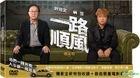 Godspeed (2016) (DVD) (English Subtitled) (Taiwan Version)