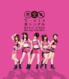 C-ute Zen Single MUSIC VIDEO Blu-ray File 2011 [Blu-ray] (Japan Version)