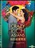 Crazy Rich Asians (2018) (DVD) (Hong Kong Version)
