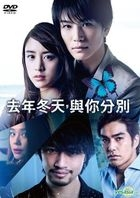 Last Winter, We Parted (2018) (DVD) (Taiwan Version)