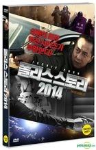 Police Story 2013 (DVD) (Korea Version)