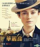Colette (2018) (DVD) (Hong Kong Version)