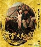 Guns And Roses (Blu-ray) (English Subtitled) (China Version)