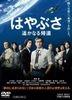 Hayabusa: The Long Voyage Home (DVD) (Normal Edition) (Japan Version)