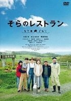 Restaurant from the Sky (DVD) (Japan Version)