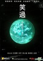 Smile Walked (2012) (DVD-9) (China Version)