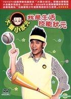 Da Tou Xiao Zhuang Yuan -  Wo Shi Sheng Huo Ji Neng Zhuang Yuan (DVD) (Taiwan Version)