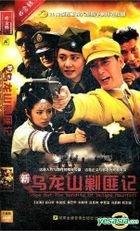 Xin Wu Long Shan Jiao Fei Ji (H-DVD) (End) (China Version)