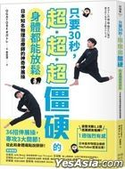 Zhi Yao30 Miao , Chao , Chao , Chao Jiang Ying De Shen Ti Du Neng Fang Song : Ri Ben Zhi Ming Wu Li Zhi Liao Shi De Shen Qi Shen Zhan Cao