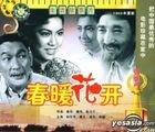 春暖花開 (VCD) (中國版)