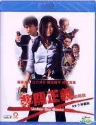 Unfair The Movie (Blu-ray) (English Subtitled) (Hong Kong Version)