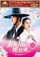 100 Days My Prince (DVD) (Box 1) (Japan Version)