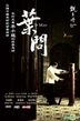 Ip Man (2008) (DVD) (2-Disc Special Edition) (Hong Kong Version)