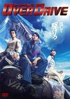 OVER DRIVE (DVD) (Japan Version)