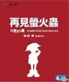 再見螢火蟲 (1988) (Blu-ray) (高清修復) (香港版)