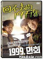 The Sunshine Boys (2013) (DVD) (Taiwan Version)
