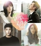 Valid Love OST (tvN TV Drama)
