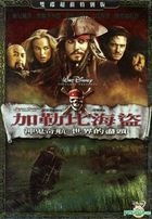 Pirates of the Caribbean: At World's End (2007) (DVD) (2-Disc Limited Edition) (Taiwan Version)