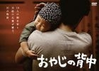 Oyaji No Senaka (DVD)(Japan Version)