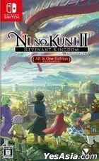 二ノ国II レヴァナントキングダム All In One Edition (日本版)