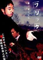 Flic Complete Edition (Japan Version)