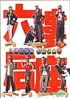 Truth Or Dare: 6th Floor Rear Flat (Taiwan version)