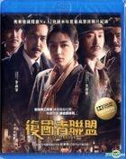 Assassination (2015) (Blu-ray) (Hong Kong Version)
