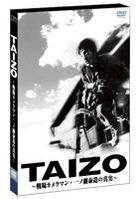 Taizo - Senjou Cameraman Ichinose Taizo No Shinjitsu (DVD) (Japan Version)