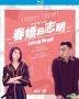 Love Off the Cuff (2017) (Blu-ray) (Hong Kong Version)
