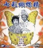 Qi Cai Hu Die Jing