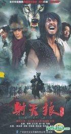 She Tian Lang (H-DVD) (End) (China Version)