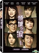The Allure of Tears (2011) (DVD) (Taiwan Version)