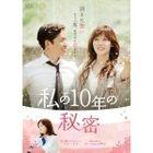 Birth Secret (DVD) (Box 1) (Japan Version)