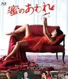 蜜之哀傷 (Blu-ray)(日本版)