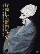 Kataoka Nizaemo no Gei to Kokoro - Micchaku 1 Nen! Kabuki ni Ikiru Jyugodaime no Shinnen to Jyonetsu -  (DVD)(Japan Version)