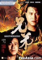 Brotherhood (1986) (DVD) (2020 Reprint) (Hong Kong Version)