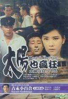 Lost In The Sun (DVD) (Taiwan Version)