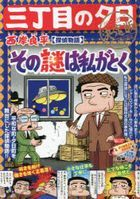 sanchiyoume no yuuhi ketsuteiban tantei monogatari mai fua suto bitsugu 68580 40