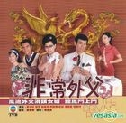 The Driving Power (VCD) (End) (TVB Drama)