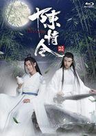 陈情令 (Blu-ray) (Box 2 ) (日本版) (普通版)(日本版)