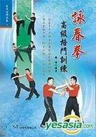 Yong Chun Quan Gao Ji Ge Dou Xun Lian