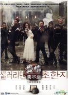 Salaryman Cho Han Ji (DVD) (End) (Multi-audio) (SBS TV Drama) (Taiwan Version)