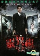 The Second Sight (2013) (DVD) (Taiwan Version)