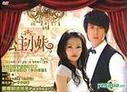 Romantic Princess (DVD) (Vol. 2) (End) (Hong Kong Version)