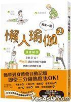 Zai Lai Yi Dian . Lan Ren Yu Jia② : [ Man Hua Jie Pou ] Quan Xin21 Shi ! Lan Lan Zuo Jiu Chao You Xiao De Zhai Yu Jia , Zheng Jiu Zi Lu Shen Jing Shi Diao