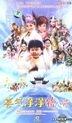 喜氣洋洋豬八戒 (24-43集) (完) (中國版)