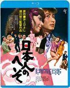 Nihonjin no Heso (Blu-ray) (HD New Master Edition)  (Japan Version)